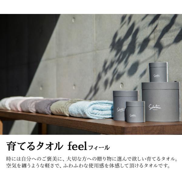 英瑞ギフト 育てるタオル「feel(フィール)」フェイスタオル 同色5枚セット まとめ買い|fuwarira|02