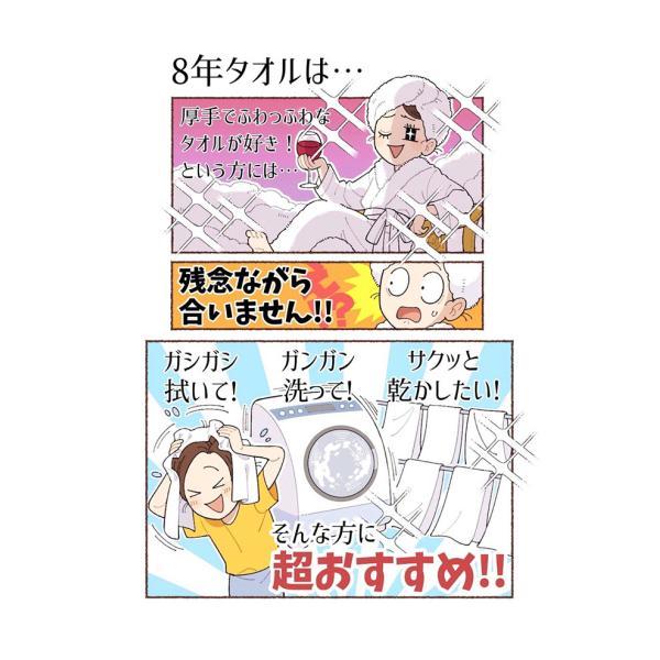 タオル フェイスタオル スポーツタオル 4枚セット まとめ買い 安い セット  送料無料 ポイント消化 8年タオル《M1》 [M便 1/5]|fuwarira|09