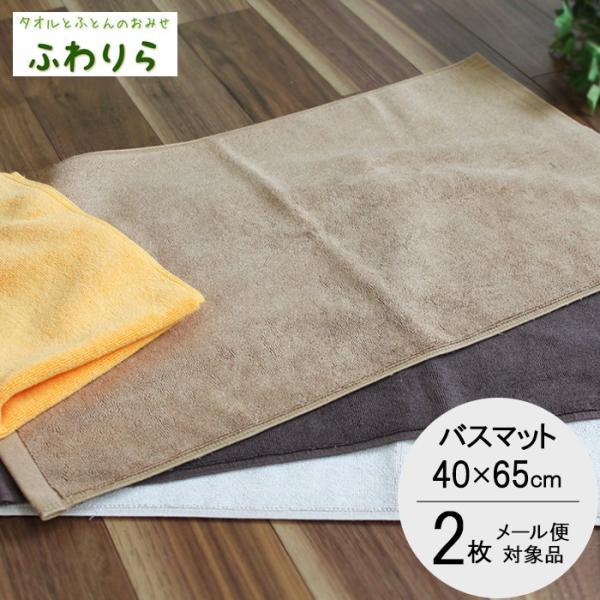 タオル地 バスマット選べる2枚セット ポイント消化 [M便 1/1]|fuwarira