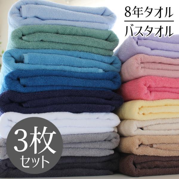 バスタオル タオル 大判 5枚セット まとめ買い 1000匁 業務用 8年タオル[4173-8bt-5]|fuwarira