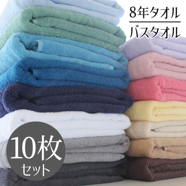 バスタオル タオル 大判 10枚セット 安い まとめ買い 8年タオル  1000匁 [4173-8bt-10]|fuwarira