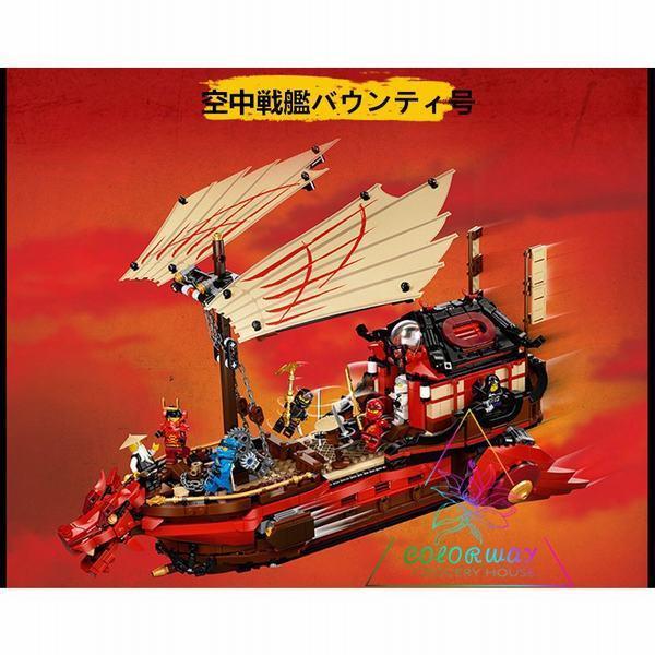 レゴブロックLEGOニンジャゴー空中戦艦バウンティ号レゴ互換品クリスマスプレゼント