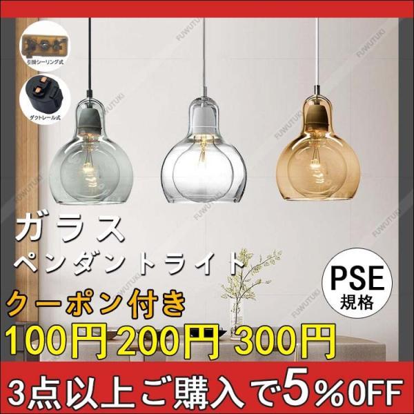 ペンダントライトガラスおしゃれ北欧アンティークキッチンレールダイニング天井照明電気器具玄関寝室廊下居間用食卓用1灯