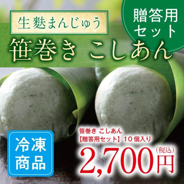 【贈答用】竹カゴ入り 生麩屋の麩まんじゅう(こしあん) 10個セット fuyamanshop