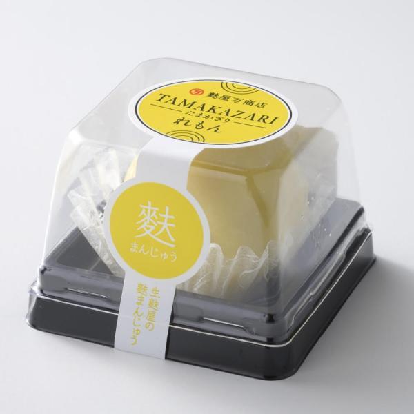 たまかざり単品「れもん」つるんともっちもち 生麩屋の麩まんじゅう|fuyamanshop|02