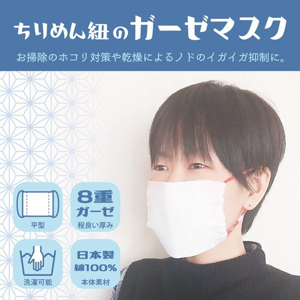 ガーゼ マスク 日本 製
