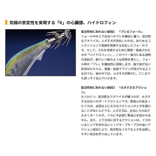 ヤマシタ エギ王 K 3号 007 ブルーポーション|fws-alpha|04