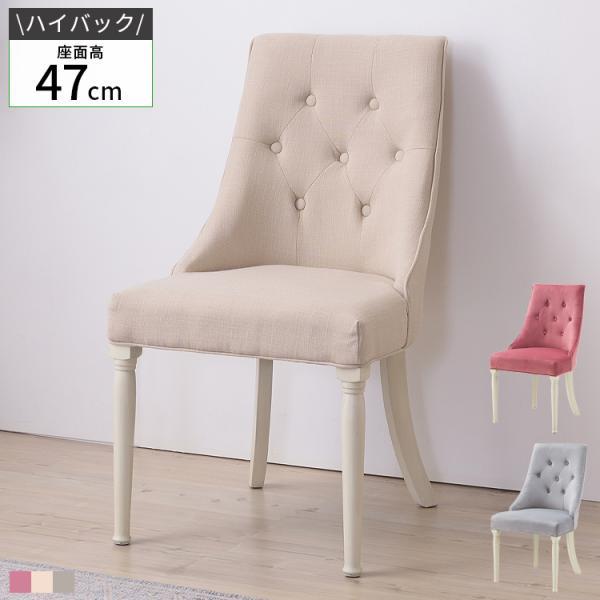 ダイニングチェア おしゃれ 白 ホワイト 木製 アンティーク ダイニング チェアー イス 椅子 完成品 シャビーシック 高め ハイバック ベージュ