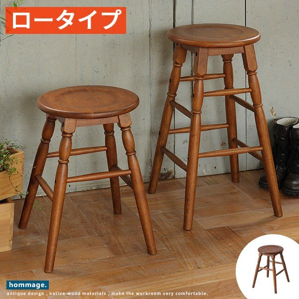 スツール おしゃれ 椅子 イス 木製 木 丸 アンティーク hommage オマージュ