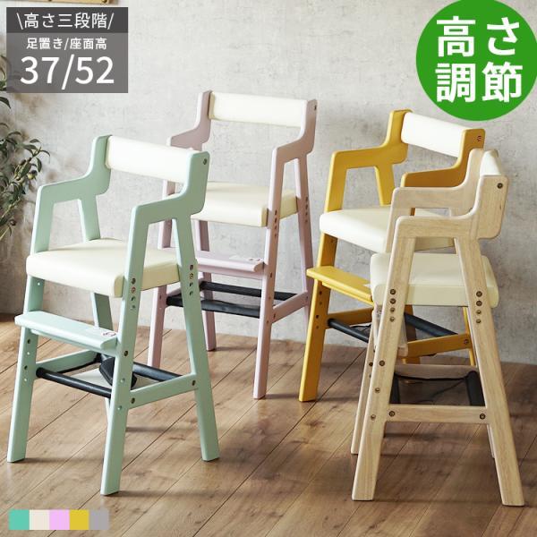 キッズチェア 子供椅子 ダイニング 木製 高さ調整 ハイ テーブル おしゃれ 北欧 子供ハイチェア イス 椅子 子供用 キッズ用 子ども用