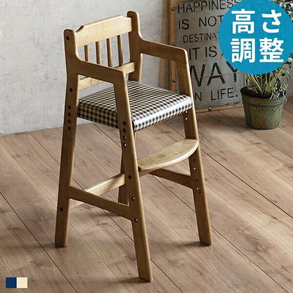 キッズチェア ダイニング 木製 子供椅子 北欧 おしゃれ ハイチェア ダイニングチェア 子ども椅子 高さ調整 高さ調節 アンティーク