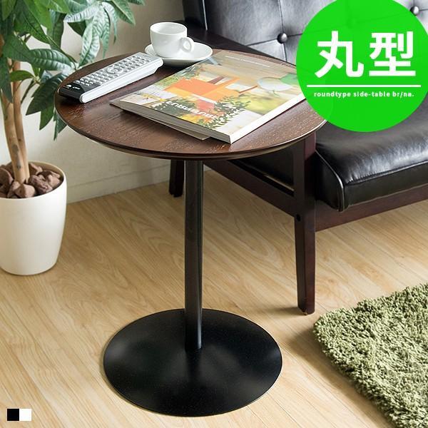 サイドテーブルおしゃれ木製木丸北欧