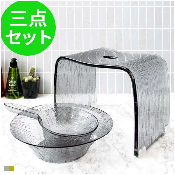 風呂椅子 バスチェア 風呂桶 セット おしゃれ アクリル 椅子 イス チェアー 北欧 モダン シンプル グレー