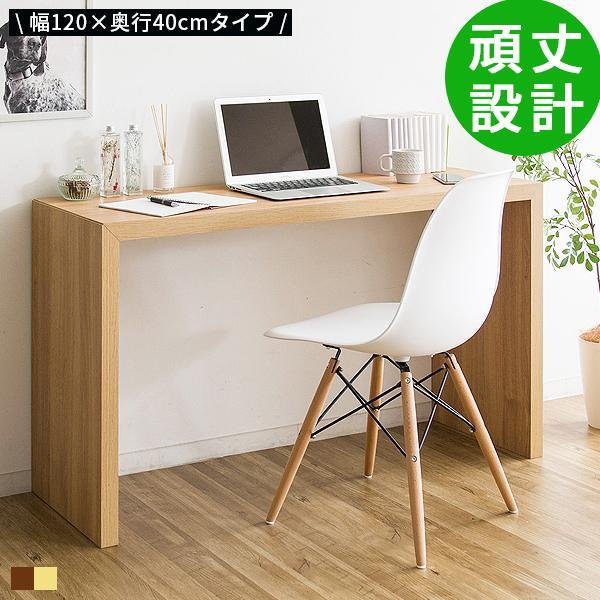 デスク 机 おしゃれ パソコンデスク pcデスク 作業台 テーブル スリム 木製 テレワーク 幅120cm 奥行40cm テレワーク 在宅
