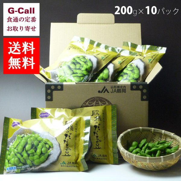 JA鶴岡 山形鶴岡産 殿様のだだちゃ豆 200g 10パック 冷凍 秘密のケンミンSHOWで紹介 枝豆 おつまみ