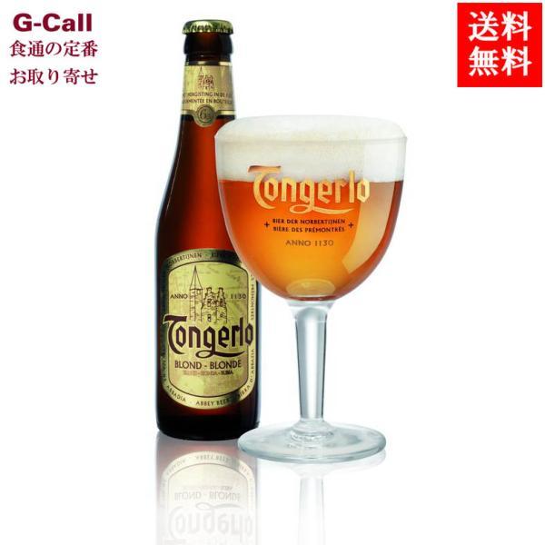 ベルギービール 修道院 トンゲルロー ブロンド 330ml×24本 g-call