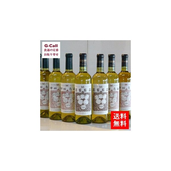 まるき葡萄酒ヴィンテージワイン甲州古曲1996お取り寄せお酒アルコール白ワインお祝い記念日パーティー贈答プレゼントギフト