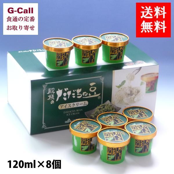 送料無料 JA鶴岡 殿様のだだちゃ豆アイスクリーム 8個セット お取り寄せ アイスクリーム 冷凍 おやつ お菓子 デザート スイーツ 豆類
