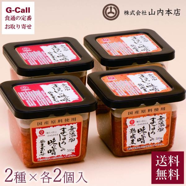 創業江戸時代 山内本店 まぼろしの味噌詰合せ4個|g-call
