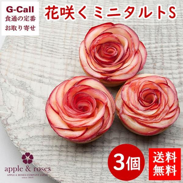 アップルアンドローゼスバラの花咲くミニタルトS3個apple&roses信州安曇野長野林檎タルトりんごタルトお取り寄せ洋