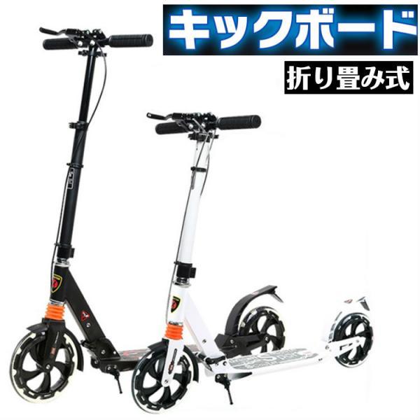 キックボード 大人用 子供 ブレーキ付 キックスケーター ビッグホイール スケート 自転車 ハンドル ブレーキ フットブレー 折りたたみ 8インチ ビッグタイヤ
