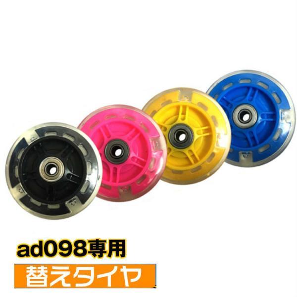 タイヤ 光る ad098キックボード専用 3インチ キックスクーター ブレーキ キックバイク キックスケーター ギフト 大人 子ども キッズ