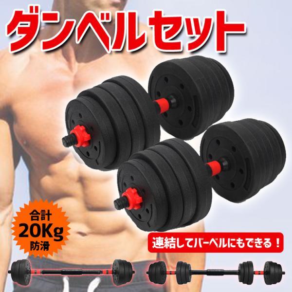 1年保証 ダンベル 20kg 2個セット  バーベル 筋トレ 宅トレ トレーニング 滑りにくい 体力作り 2点セット フィットネス エクササイズ ダイエット ストレッチ