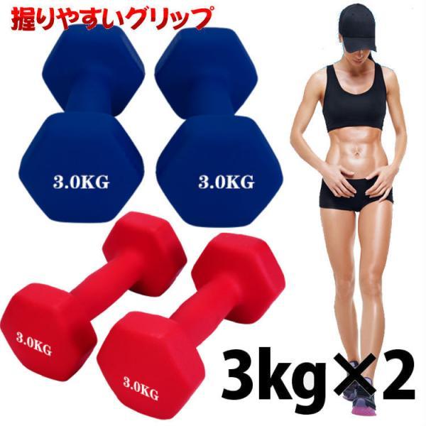 2色展開 ダンベル 筋トレ 3kg ダンベル2個セット 程よい筋トレ 男女兼用 筋力トレーニング ソフトゴムコーティング フローリングのキズ防止 女性 レディース
