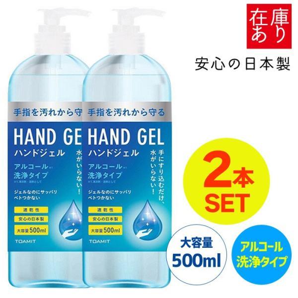 アルコールジェル ハンドジェル 日本製 在庫あり 除菌ジェル 500ml×2本セット 日本 アルコールジェル ウイルス対策 保湿 ジェル 大容量 アルコールハンドジェル
