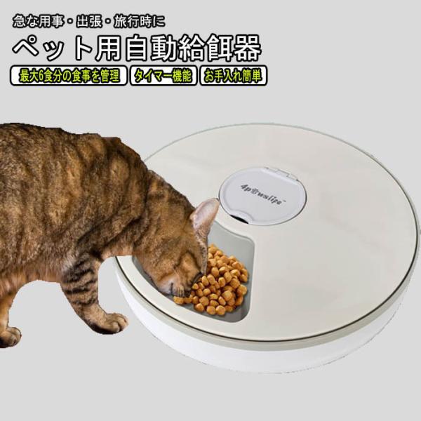ペット用 自動給餌器 ペット用品 犬 猫 インテリア 餌 自動 6食分 タイマー付き 健康管理 水洗い 自動タイマー シンプル 旅行 出張