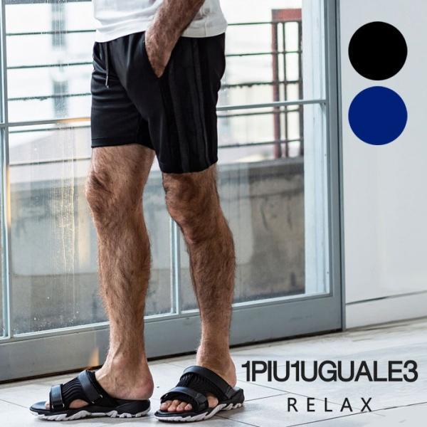 1PIU1UGUALE3 RELAX ウノ ピュ ウノ ウグァーレ トレ リラックス ジャージ 折り鶴ラインショートパンツ メンズ ハーフパンツ 短パン スポーティー