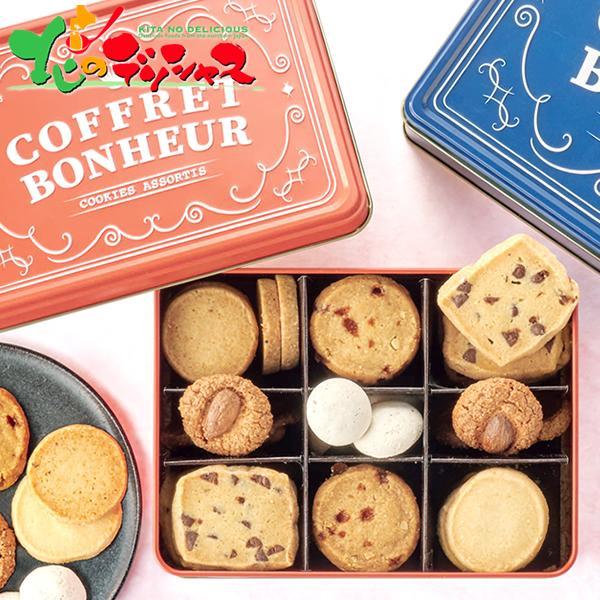 コフレボヌール クッキー詰め合わせ CKI30 2021 お歳暮 ギフト 贈り物 お祝 お礼 お返し プレゼント 洋菓子 クッキー スイーツ 送料無料 お取り寄せ