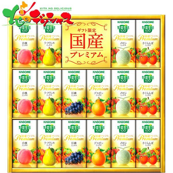 カゴメ 野菜生活ギフト 国産プレミアム(16本) YP-30R ギフト 贈り物 お祝い お礼 お返し 内祝い 飲料 フルーツ ジュース 詰め合わせ 送料無料 お取り寄せ