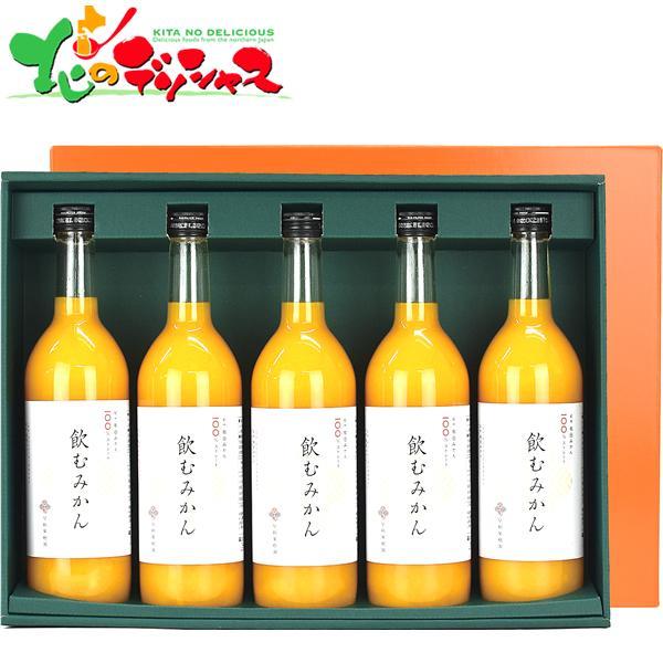 早和果樹園 有田みかんジュース飲むみかん5本セット W5-B 2021 お歳暮 ギフト 贈り物 お祝 お礼 お返し プレゼント 飲料 ジュース 送料無料 お取り寄せ