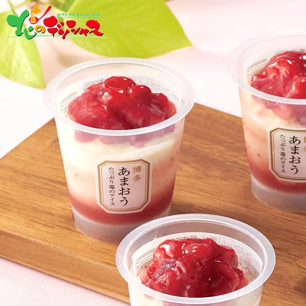 博多あまおう たっぷり苺のアイス(7個) 2021 冬ギフト お歳暮 お年賀 ギフト 贈り物 お礼 お返し スイーツ アイス いちご セット 送料無料 お取り寄せ