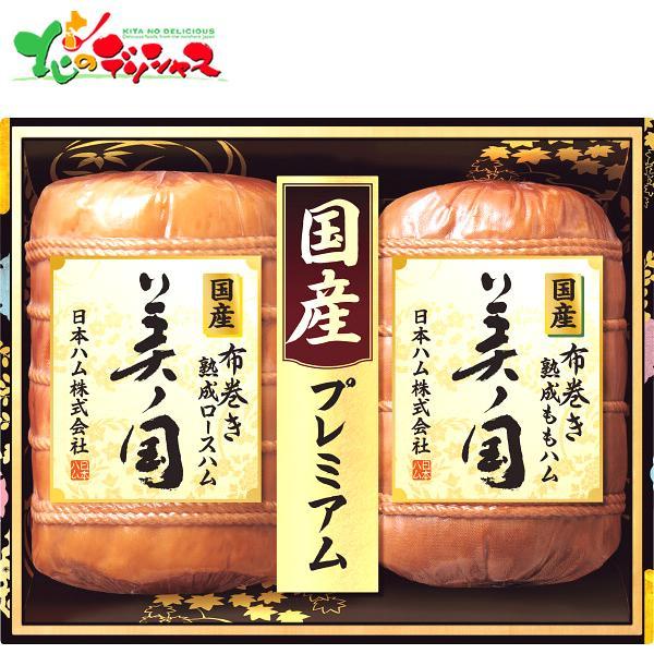 日本ハム 美ノ国ギフト UKI-102  2021 冬ギフト お歳暮 お年賀 ギフト 贈り物 お礼 お返し 肉 ハム ハムギフト セット 詰め合わせ グルメ 送料無料 お取り寄せ