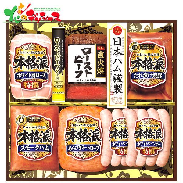 日本ハム 本格派・直火焼ローストビーフ NRB-778 2021 冬ギフト お歳暮 お年賀 贈り物 お礼 お返し 肉 ハム ハムギフト セット 詰め合わせ 送料無料 お取り寄せ
