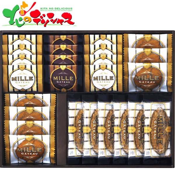 ミル・ガトー スイーツアソート CP-30CS ギフト 贈り物 贈答 お祝い お礼 お返し 焼き菓子 菓子 スイーツ 詰め合わせ 人気 おすすめ 北海道 送料無料 お取り寄せ