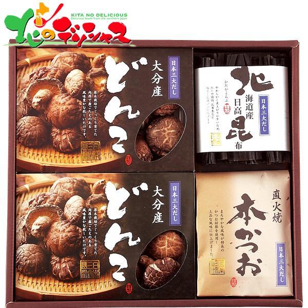 日本三大だし 椎茸・鰹節・昆布 詰合せ NSD30 ギフト 贈り物 贈答 お祝い お礼 お返し 椎茸 昆布 鰹節 詰め合わせ 人気 おすすめ 北海道 送料無料 お取り寄せ