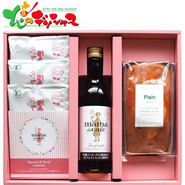 オーガニックカフェインレスコーヒー ママ・デ・カフェ コーヒー&パウンドケーキセット MCLK30 ギフト 贈り物 贈答 人気 おすすめ 北海道 送料無料 お取り寄せ