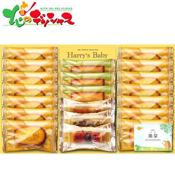 ハリーズベビー 焼き菓子アソート(お名入れ) B-HR30 ギフト 贈り物 贈答 お祝い 洋菓子 菓子 スイーツ 詰め合わせ 人気 おすすめ 北海道 送料無料 お取り寄せ