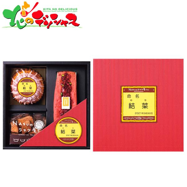 NASUのラスク屋さん パウンドケーキ&プリンケーキ&ラスク(お名入れ) PPR-30B ギフト 贈り物 贈答 洋菓子 菓子 人気 おすすめ 北海道 送料無料 お取り寄せ