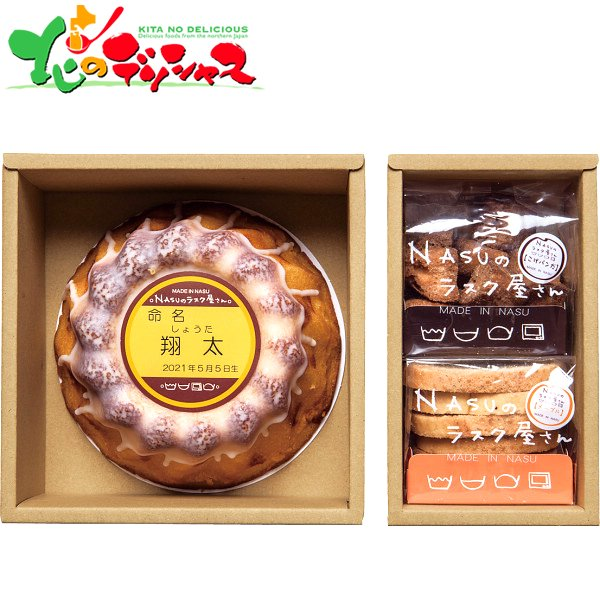 NASUのラスク屋さん プリンケーキ&ラスク(お名入れ) NSPK-30 ギフト 贈り物 贈答 洋菓子 菓子 スイーツ 詰め合わせ 人気 おすすめ 北海道 送料無料 お取り寄せ