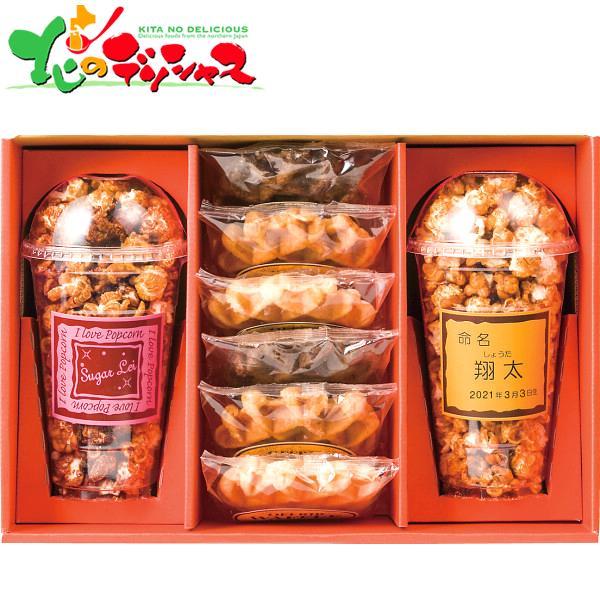 ポップコーン&ベルギーワッフル(お名入れ) POW-30 ギフト 贈り物 贈答 お祝い 洋菓子 菓子 スイーツ 詰め合わせ 人気 おすすめ 北海道 送料無料 お取り寄せ