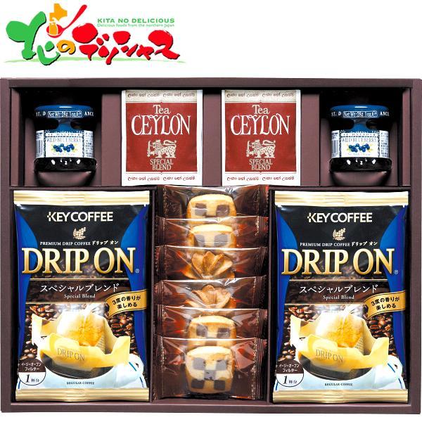 ドリップコーヒー&クッキー&紅茶アソートギフト KC-30 ギフト 贈り物 贈答 お祝い お礼 飲料 珈琲 詰め合わせ 人気 おすすめ 北海道 送料無料 お取り寄せ