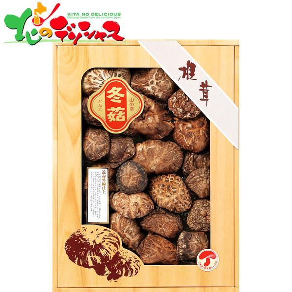 国産原木乾椎茸どんこ(120g) SOD-40 ギフト 贈り物 贈答 お祝い お礼 お返し プレゼント しいたけ 椎茸 グルメ 人気 おすすめ 北海道 送料無料 お取り寄せ