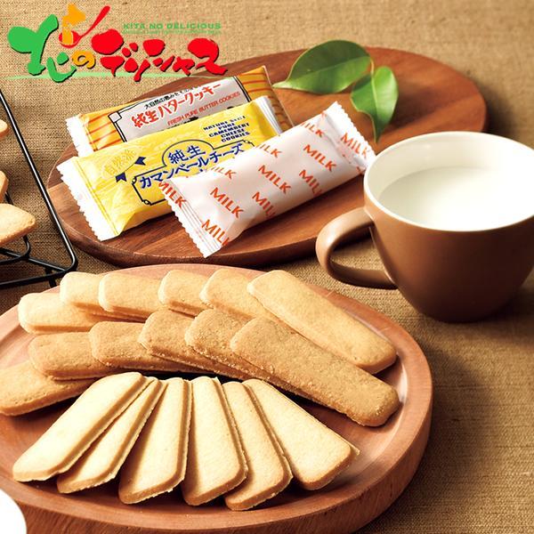 昭和製菓 北海道クッキーセット ギフト 贈り物 贈答 プチギフト スイーツ 洋菓子 クッキー セット 詰め合わせ 人気 北海道 お土産 お取り寄せスイーツ