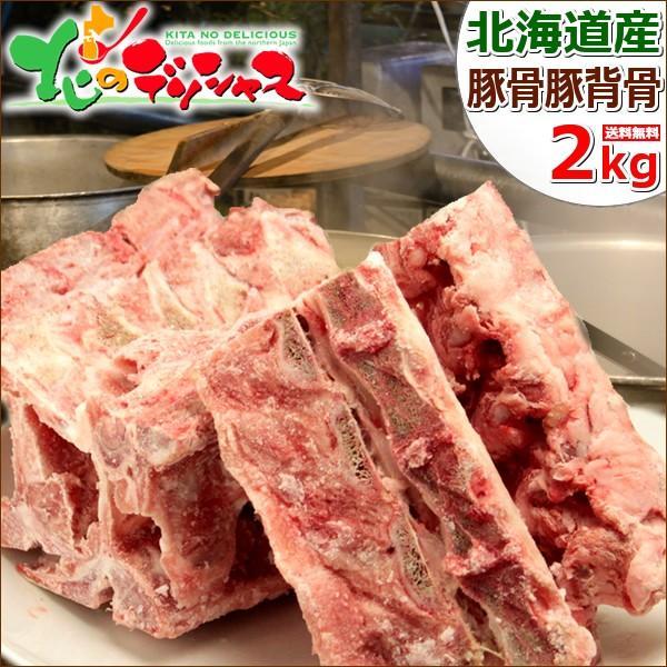 肉の山本 北海道産 豚骨 豚背骨 せぼね 2kg 肉 豚肉 とんこつ トンコツ 材料 調理 料理 同梱 まとめ買い 自宅用 家庭用 北海道 グルメ お取り寄せ