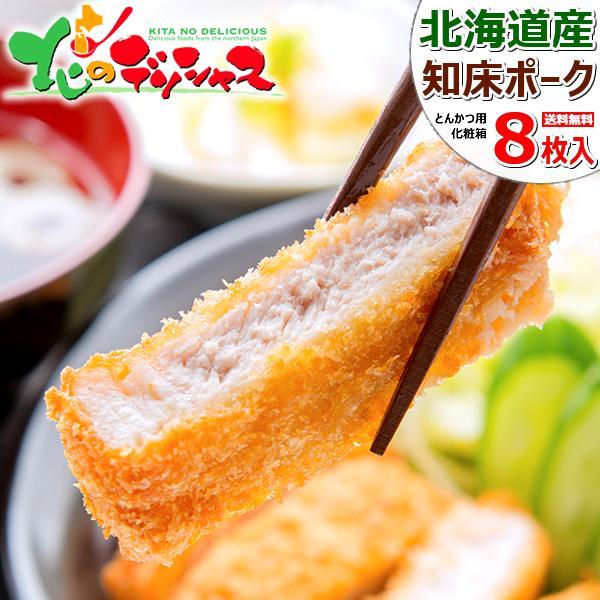 肉の山本 北海道産 豚肉 知床ポーク 1kg(ロース/とんかつ用 125g×8枚) 肉 豚カツ お中元 ギフト 贈り物 お礼 お返し 北海道 グルメ 送料無料 お取り寄せ
