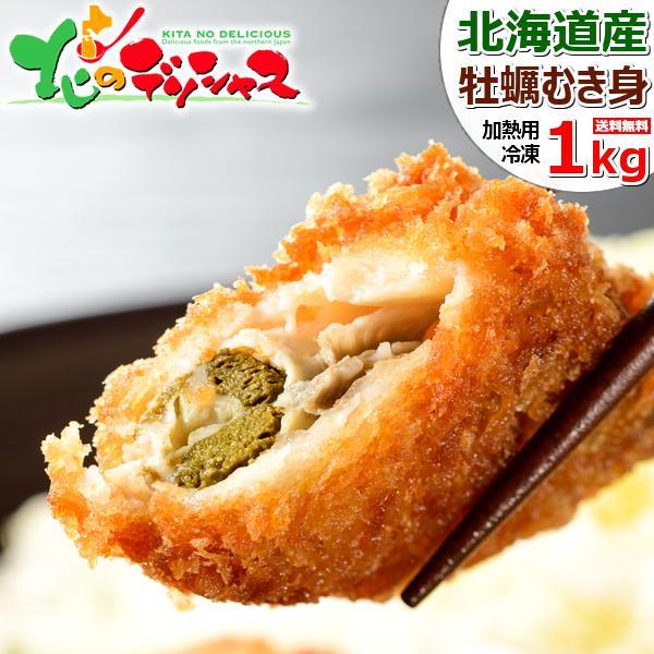 北海道産 牡蠣 むき身 1kg (約50個入り/冷凍品) 知内産 カキ 剥き身 カキフライ 牡蠣鍋 ギフト 自宅用 家庭用 北海道 グルメ 送料無料 お取り寄せ